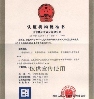 广西贵州/贵阳ISO质量体系认证图片/广西贵州/贵阳ISO质量体系认证样板图 (1)