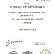 供应贵州云南广西质量环境职业安全认证贵阳南宁昆明ISO三标认证中图片