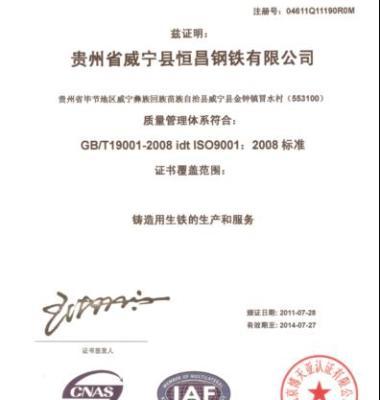 广西贵州/贵阳ISO质量体系认证图片/广西贵州/贵阳ISO质量体系认证样板图 (2)