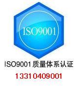 贵州ISO管理体系认证机构销售