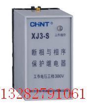 380V相序保护器销售