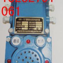 供应矿用通讯声光信号,KTZ104通讯声光信号器,矿用信号器 图片