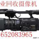 供应天津DV摄像机回收 索尼FX1e摄像机回收二手编辑机回收