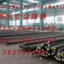 供应天津Q345D低温钢棒、(16MN圆钢钢棒现货)、Q345C批发