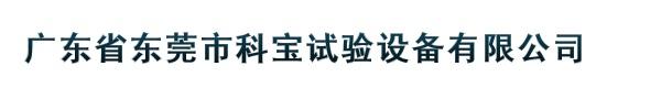 广东省东莞市科宝试验设备有限公司