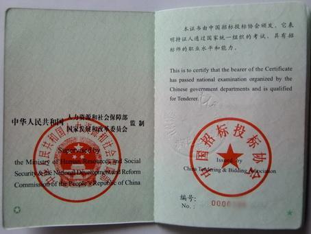 2009四川省招标师报考条件怎么可以找到