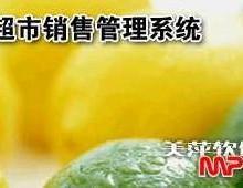 供应武汉美萍超市管理软件/汉口超市管理软件批发