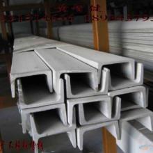 供应不锈钢槽钢 轨道车辆结构用不锈钢槽钢批发