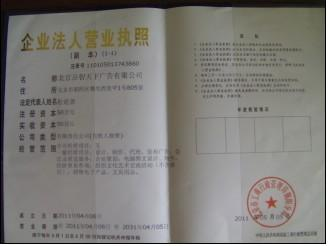北京品智天下广告传媒有限公司