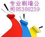 供应北京旧房翻新,北京旧房粉刷,丰台旧房刷墙,六里桥二手房翻新,批发