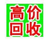 供应杭州锡乌钢费铝回收批发