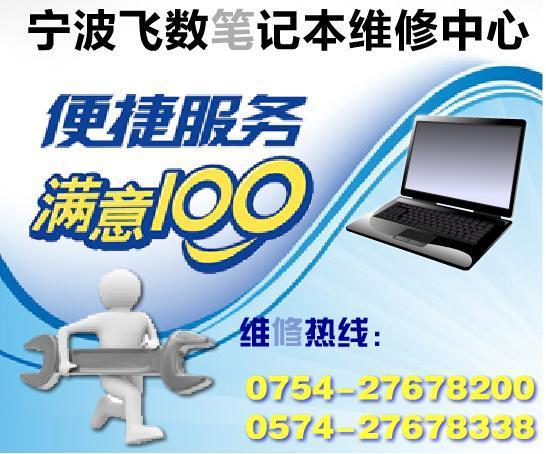 笔记本维修图片/笔记本维修样板图 (1)