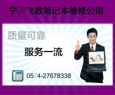 笔记本维修图片/笔记本维修样板图 (4)