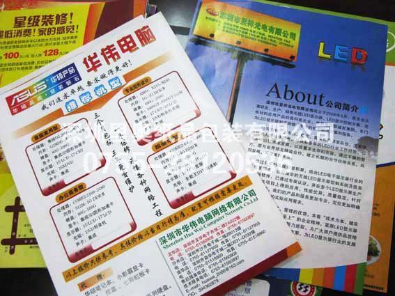 广东深圳彩页生产供应商深圳印刷图片