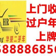 供应杭州二手汽车回收