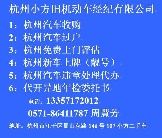 杭州小方旧机动车经纪有限公司