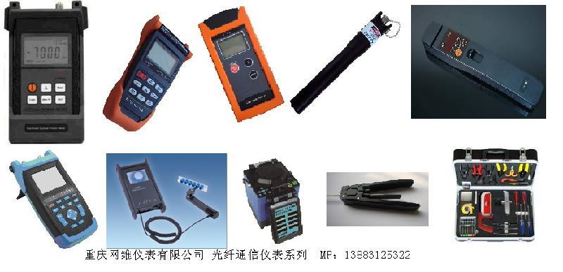 供应通信测试仪表工具和耗材