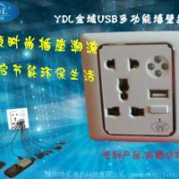 供应深圳市多功能USB墙壁插座供货商/亿德利科技带充电功能的墙壁插座