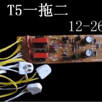 供应T4T5通用型镇流器