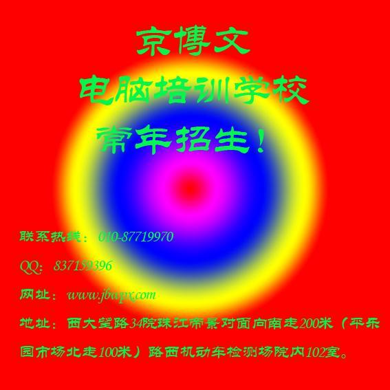 供应朝阳专业电脑培训——AI培训中心朝阳专业电脑培训AI培训中心