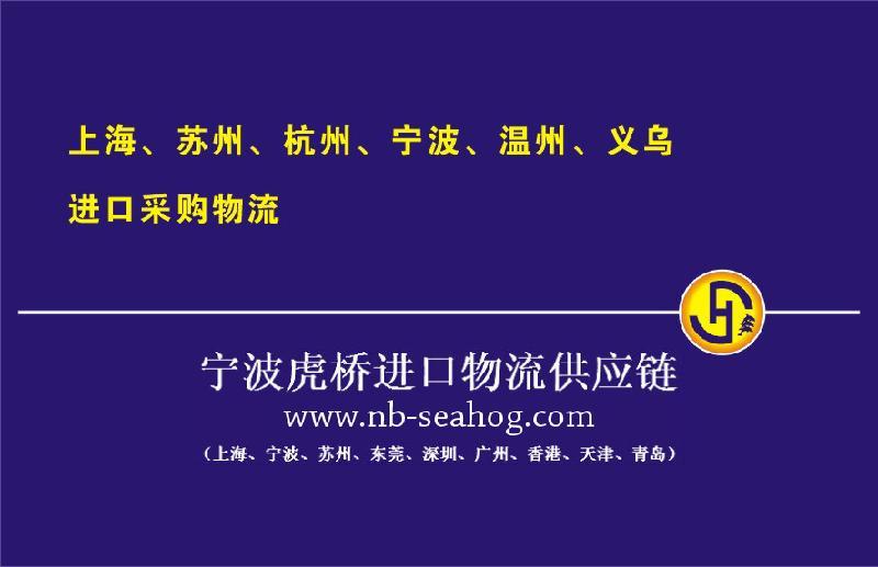 """""""上海化学纤维进口报关""""""""上海进口化学纤维报关"""""""