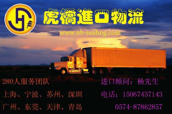 """""""上海无机酸进口报关""""""""上海进口无机酸报关"""""""