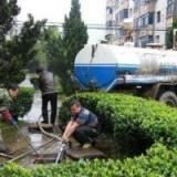 供应天津滨海新区高压清洗管道/抽粪/清理化粪池