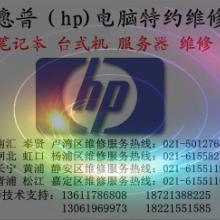 供应上海徐汇区HP台式电脑维修中心上海HP特约维修站批发