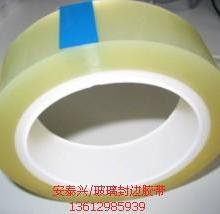 供应玻璃夹胶片-封边胶带