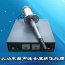 供应超声波熔体结晶细化设备