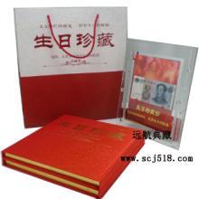 生日珍藏册-生日钞