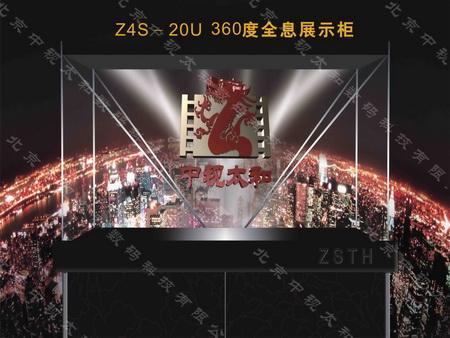 北京中视太和数码科技公司