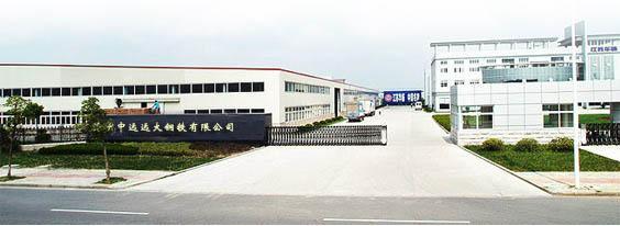 天津中远远大钢铁有限公司