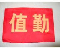 供应延安袖章/袖标制作厂家价格优惠、延安红袖章制作、延安红袖章价格、延安红袖章厂家、延安红袖章批发、延安红袖标制作批发