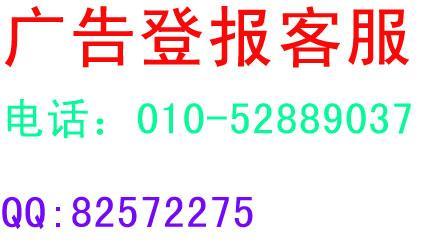 供应消费日报广告服务热线///