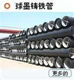供应安康市球墨铸铁管及管件