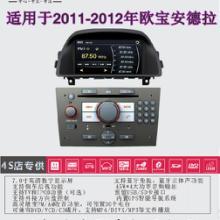 欧宝新安德拉专用DVD导航,2012年款安德拉车载GPS分体机批发