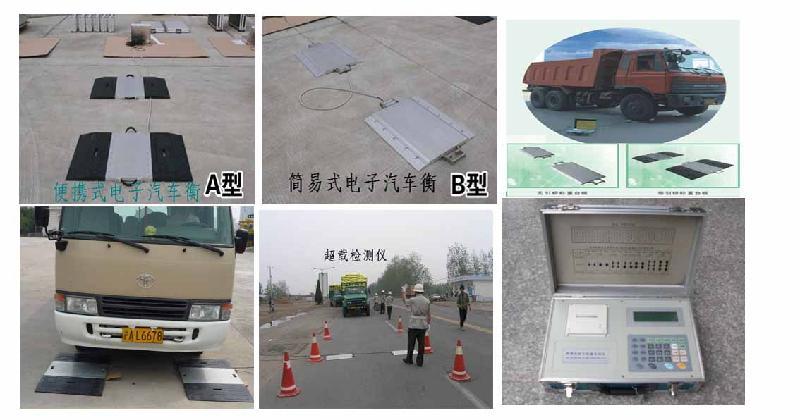 00吨电子地磅_深圳100吨电子地磅浙江好00吨电子地磅厂家