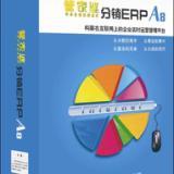 供应管家婆ERP-A8