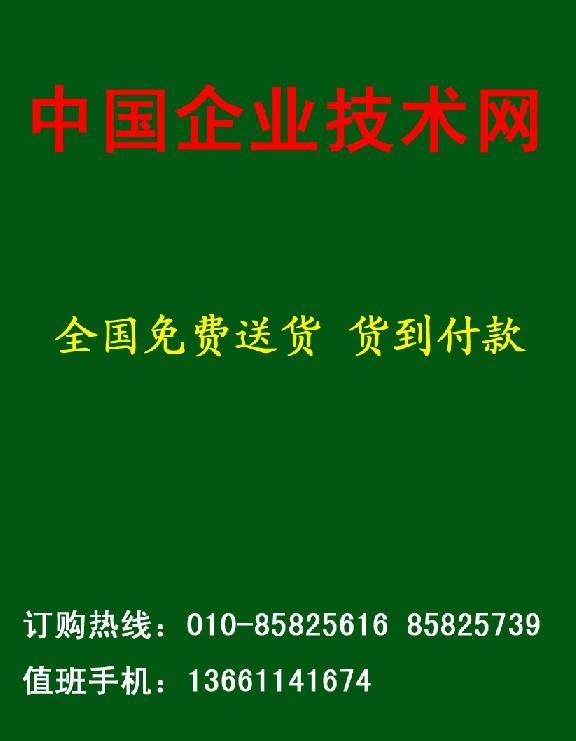 供应钴氧化物生产技术及工艺光盘(198元 全国货到付款)
