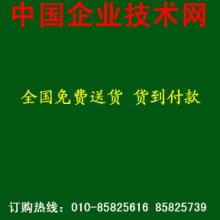 供应烃类工艺技术(198元 全国货到付款)