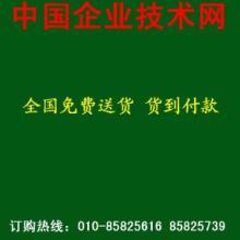 供應新型煤制品技術匯編(198元 全國貨到付款)圖片