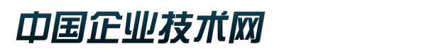 中国企业技术网