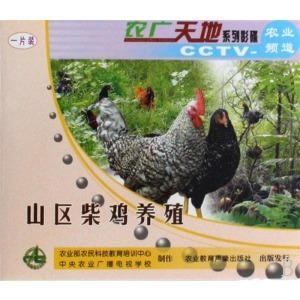 供應《安徽土雞安徽土雞養殖安徽