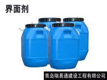 供应外墙界面剂/砂浆界面剂/高分子界面剂