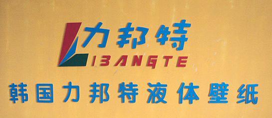 黑龙江力邦特液体壁纸漆科技有限公司