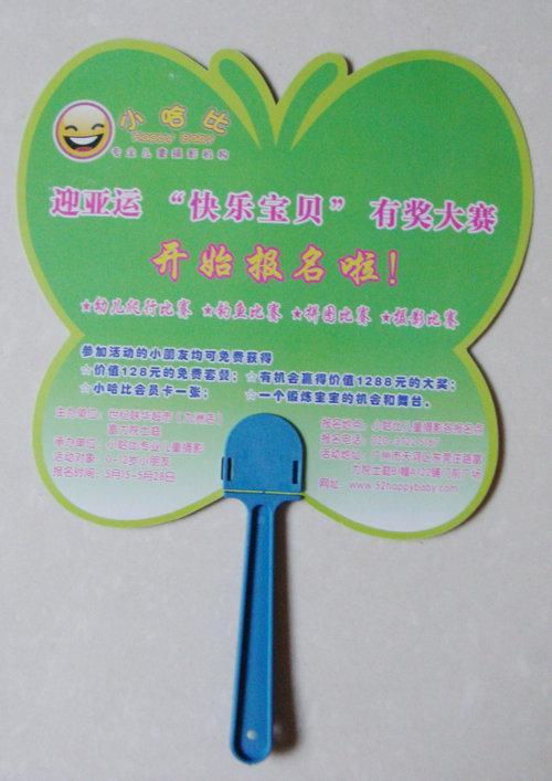 君威郑州广告扇,广告扇子的形状
