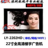 欧视卡品牌22寸高清网络信息图片