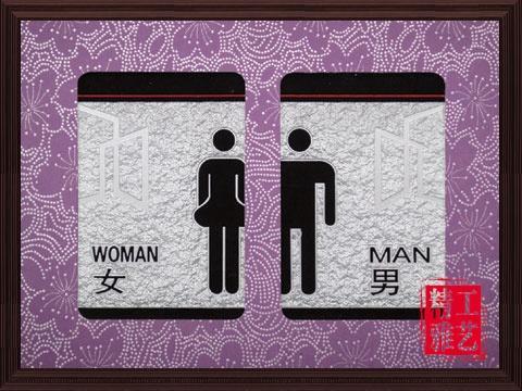 浙江温州个性化洗手间指示牌 浮雕标识牌生产供应商 高清图片