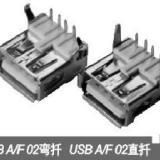 供应USB插座USB AF直扦USB AF弯扦贴片USB